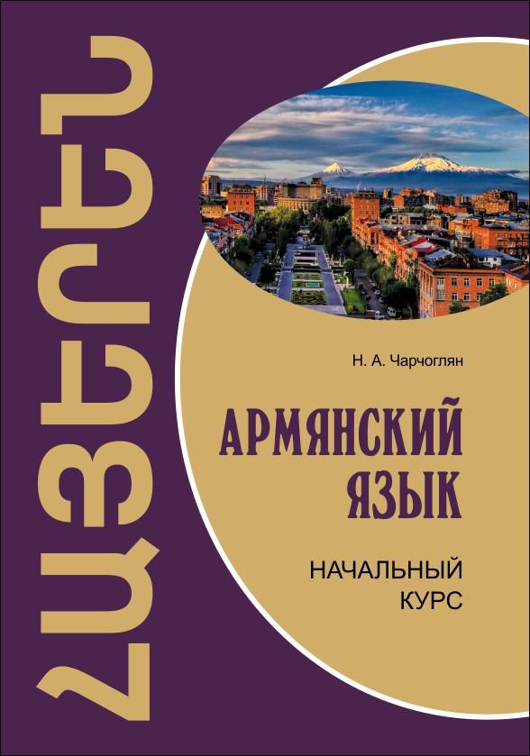 Скачать учебник по страноведению