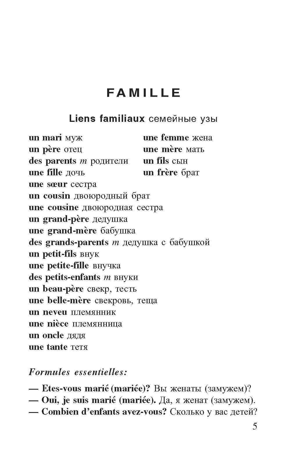 устных тем по французскому языку