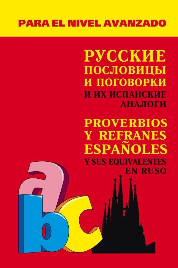 Испанские пословицы и их русские аналоги