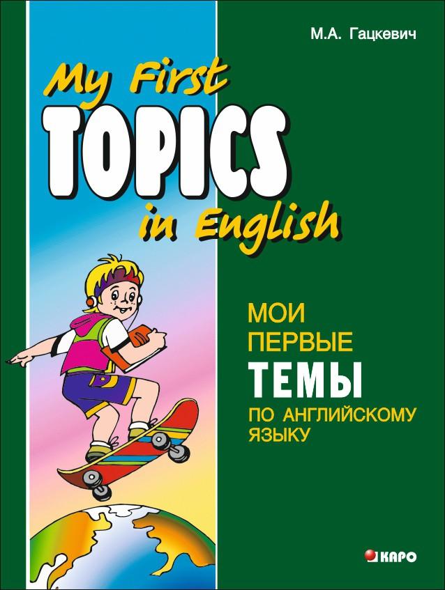 Обучение английскому языку mp3 скачать