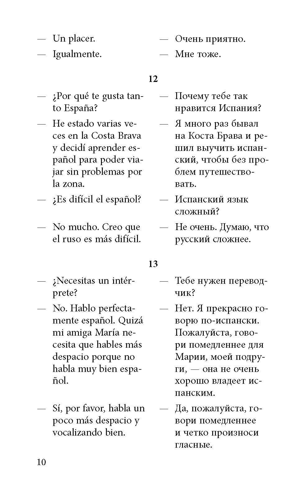 Стихи на испанском с переводом на русский и произношением