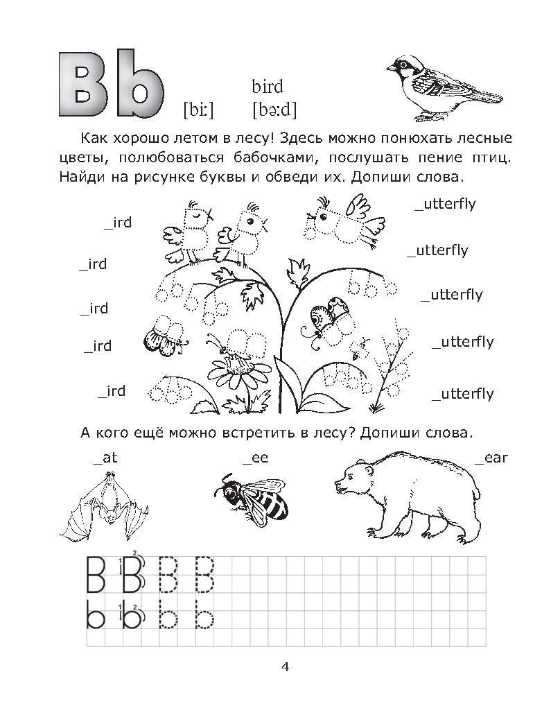 Книга грамматика в стихах: веселые грамматические рифмовки.