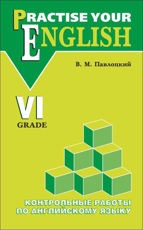 Контрольные работы по английскому языку класс с углубленным  Контрольные работы по английскому языку 6 класс с углубленным изучением