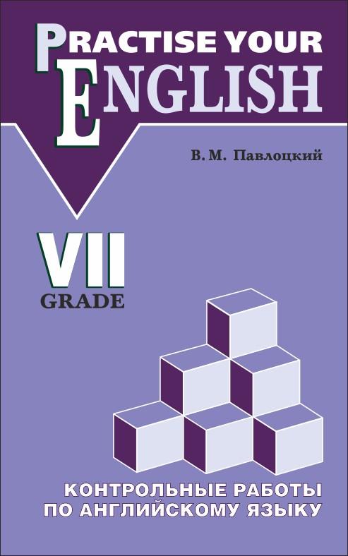 Контрольные работы по английскому языку класс с углубленным  Контрольные работы по английскому языку 7 класс с углубленным изучением