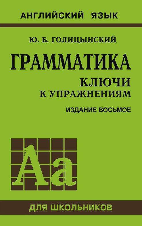 Гдз на английском языке чудесные приключения ю.б.голицынского